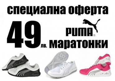 Специална оферта на маратонки PUMA