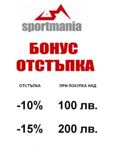БОНУС ОТСТЪПКА  -10% и  -15%